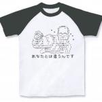 Fukuda ASCII T-Shirt