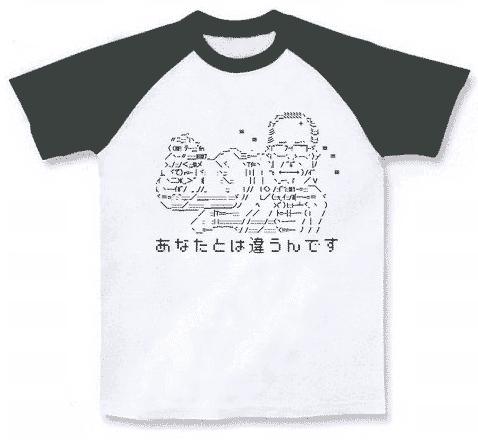 Anato to chigaun desu T-Shirt
