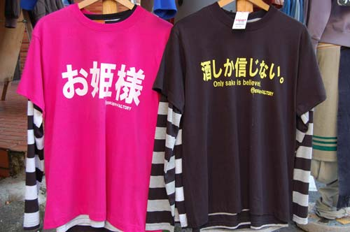 Both of these tees, like the chicken one above I believe, are from an outfit called Gokigen FACTORY. The left one says O-Hime-sama which means princess and the one the right I am guessing is a very bad translation of In Vino Veritas - In wine is truth.